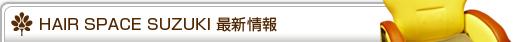 名古屋市瑞穂区の理容室(床屋) HAIR SPACE SUZUKI 最新情報